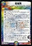 デュエルマスターズ 超越男/革命 超ブラック・ボックス・パック (DMX22)/ シングルカード