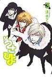 うさひよ 3 (マッグガーデンコミックス アヴァルスシリーズ)