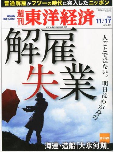 週刊 東洋経済 2012年 11/17号 [雑誌]の詳細を見る