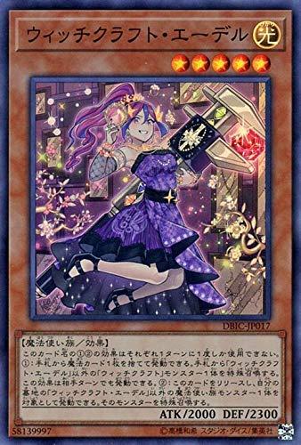 ウィッチクラフト・エーデル スーパーレア 遊戯王 インフィニティ・チェイサーズ dbic-jp017