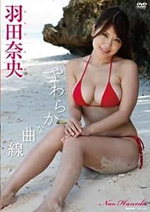 羽田奈央 やわらかな曲線 [DVD]
