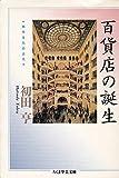 百貨店の誕生―都市文化の近代 (ちくま学芸文庫)
