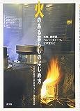 火のある暮らしのはじめ方—七輪、囲炉裏、ペレットストーブ、ピザ窯など