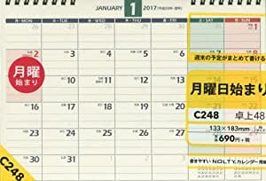 日本能率協会2017年カレンダーNOLTYカレンダー卓上48 C248
