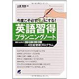 今度こそ必ずモノにする英語習得プランニングノート