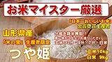 山形県産 5分搗き つや姫 10kg (精米後 9kg) (検査一等米) 特別栽培米 平成28年産
