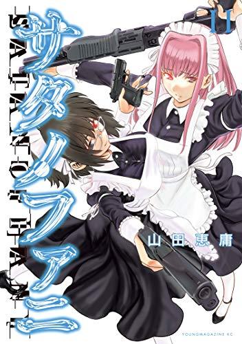 サタノファニ(11) (ヤングマガジンコミックス)
