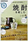 味も香りも百花繚乱!  焼酎を楽しむ (NHKまる得マガジン)