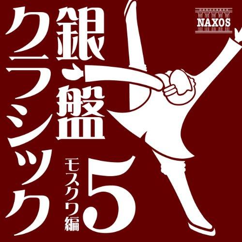 銀盤クラシック5 モスクワ編 - for Figure Sk...