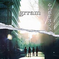 grram「悲しいほど 今日の夕陽 きれいだね」のCDジャケット