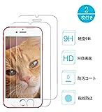 cakuja iPhone 7/iPhone 6s/iPhone 6 フィルム 4.7インチ用強化 ガラスフィルム 硬度9H 極薄0.25mm 自動吸着 透明度99% 飛散防止 指紋防止 高感度タッチ