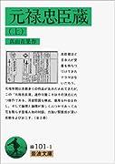 元禄忠臣蔵〈上〉 (岩波文庫)