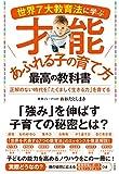 世界7大教育法に学ぶ才能あふれる子の育て方 最高の教科書