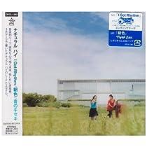 I Got Rhythm/朝色/青のキセキ