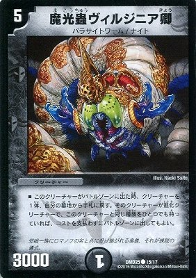 デュエルマスターズ/DMD-25/15/C/魔光蟲ヴィルジニア卿