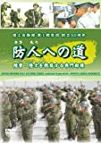 防人への道 [DVD]