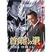首領への道2 [DVD]