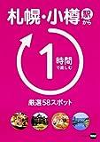 札幌・小樽駅から1時間で楽しむ厳選58スポット ウォーカームック