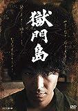 獄門島[DVD]