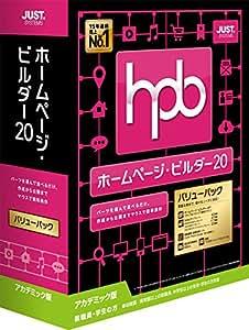 ホームページ・ビルダー20 バリューパック アカデミック版