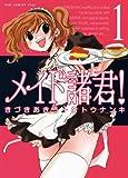 メイド諸君! 1巻 (ガムコミックスプラス)
