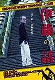 伊藤の話 [DVD]