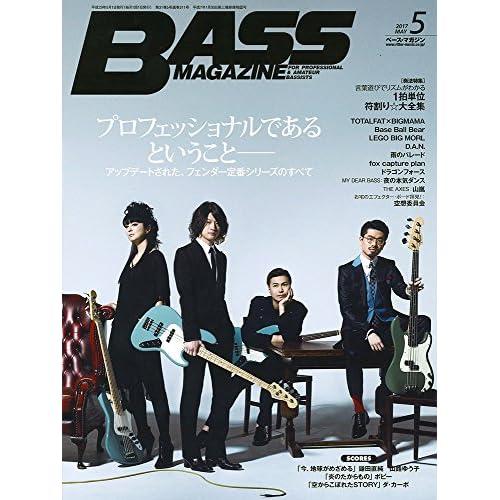 BASS MAGAZINE (ベース マガジン) 2017年 5月号 [雑誌]