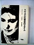 ラディカルな意志のスタイル (1974年) (晶文選書)