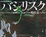 バシリスク 水上を走る忍者トカゲ