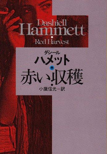 赤い収穫 (ハヤカワ・ミステリ文庫 (HM 143‐2)) / ダシール・ハメット