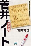 菅井ノート 先手編 (マイナビ将棋BOOKS)