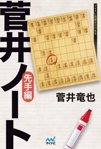菅井ノート 先手編 (マイナビ将棋BOOKS) -