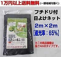 シンセイ フチドリ付日よけネット 2mx2m 0.65