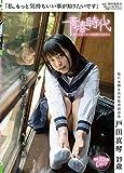 「私、もっと気持ちいい事が知りたいです」戸田真琴 19歳 初めて尽くし4本番 [DVD]