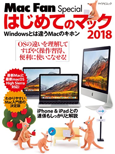 はじめてのマック2018 ~Windowsとは違うMacのキホン~ (Mac Fan Special)