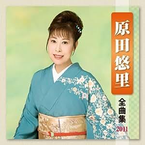 原田悠里 全曲集 2011
