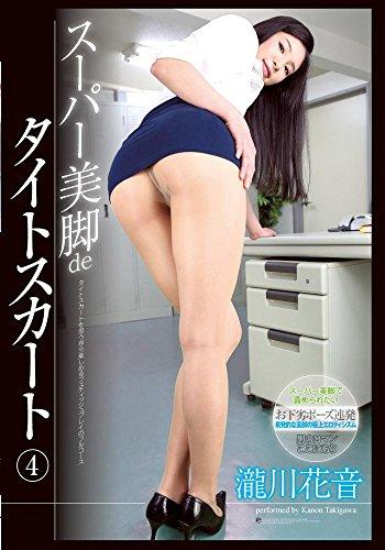 瀧川花音(AV女優)