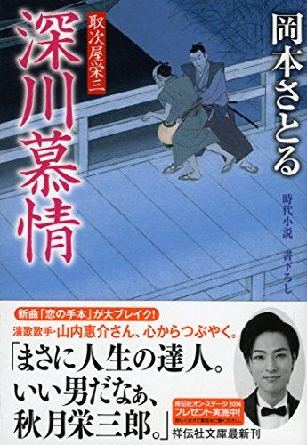 深川慕情 取次屋栄三 (祥伝社文庫)の詳細を見る