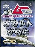 オカルトかるた UFO・エイリアン編 -