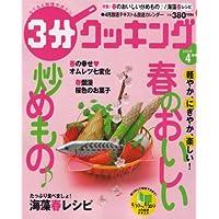 3分クッキング 2008年 04月号 [雑誌]