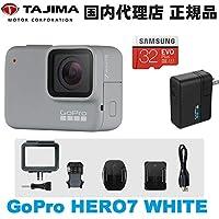 Gopro入門セット Go pro HERO7WHITE本体+急速充電器+sandisk microSDカード付き