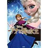 ディズニームービーブック アナと雪の女王 (ディズニーストーリーブック)