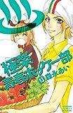 極楽青春ホッケー部(13) (別冊フレンドコミックス)