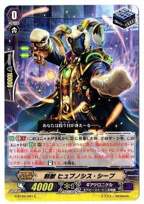 カードファイトヴァンガードG 第9弾「天舞竜神」/G-BT09/091 刻獣 ヒュプノシス・シープ C