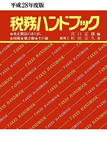 平成28年度版 税務ハンドブック