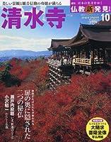 週刊 仏教新発見 改訂版(10) 2016年 3/6 号 [雑誌]
