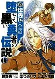 真伝勇伝・革命編 堕ちた黒い勇者の伝説 1 (ガンガンコミックスONLINE)