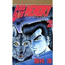 BAD BOY MEMORY 2巻