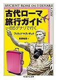 「古代ローマ旅行ガイド (ちくま学芸文庫)」販売ページヘ