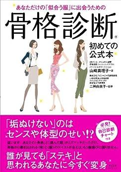 [山崎 真理子, 二神 由美子]のあなただけの「似合う服」に出会うための骨格診断